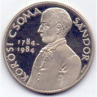 Венгрия, 100 форинтов 1984 года. Чома Шандор.