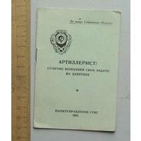 """Агитационная брошюра - памятка """" АРТИЛЛЕРИСТ """" Политуправление ГСВГ 1955 год"""