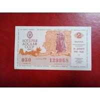 Билет денежно-вещевой лотереи ДОСААФ СССР 20 декабря 1986 года