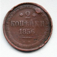 2 копейки 1856 ЕМ