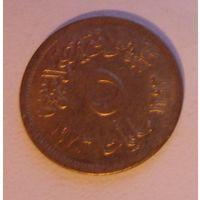 5 миллим Египет 1973 года