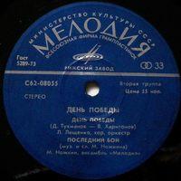 ЕP Кобзон, Ургант, Лещенко - День Победы (1978)