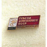 Значок первый сьезд дерматовенерологов БССР