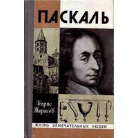 ЖЗЛ. Паскаль. /Серия: Жизнь замечательных людей/ 1979г.