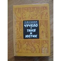 """В. Железников """"Чучело. Таня и Юстик"""", 1989. Художник И. Казакова."""
