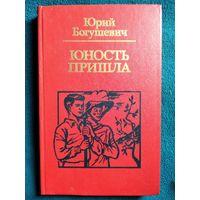 Юрий Богушевич Юность пришла