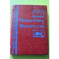 Прибалтика и Белоруссия. Атлас автомобильных дорог. Формат мини. 1990