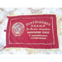 Переходящее знамя СССР