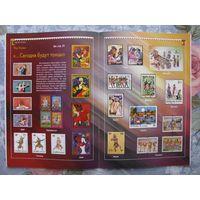 Журнал Филателия 2007 г. 12 штук (полный годовой комплект)