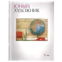 ЖУРНАЛ ЮНЫЙ ХУДОЖНИК УЧЕНИЦА No9 1984 ГОД