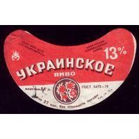 Этикетка Пыво Украинское Бобруйск