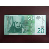 Сербия 20 динаров 2013 UNC