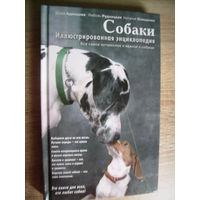Собаки.Иллюстрированная энциклопедия.