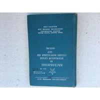 Нереально  редкий-номерной-для  служебного пользования, 1969 года! экземпляр по  штурманской службе ВВС  СССР!