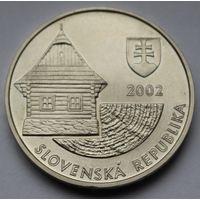 """Словакия 200 крон, 2002 г. (серебро). """"Влколинец""""-юбилейный."""
