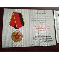 Удостоверение (бланк) 65 лет военной академии