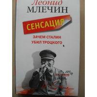 """ЛЕОНИД МЛЕЧИН """"ЗАЧЕМ СТАЛИН УБИЛ ТРОЦКОГО."""""""