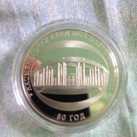 Национальная академия наук Беларуси. 80 лет 1 рубль медно-никелевый сплав 2009