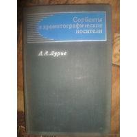 Сорбенты и хромотографические носители Справочник Лурье А. А 1972 г.