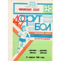 Динамо Минск - Динамо Москва 27.04.1986г.