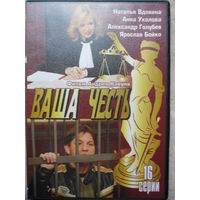 DVD ВАША ЧЕСТЬ (ЛИЦЕНЗИЯ)