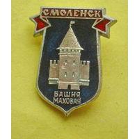 Смоленск. 853.
