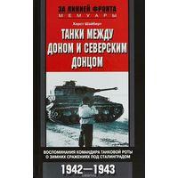 Шайберт. Танки между Доном и Северским Донцом. 1942-1943