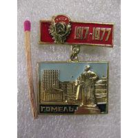Знак. Ордена Ленина город Гомель. к 60 летию ВОСР. 1917-1977