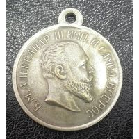 Медаль Александр третий.. За Веру и верность..копия.