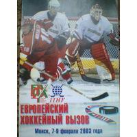 07-09.2003-Беларусь-Франция-Латвия-Венгрия -евровызов-2003