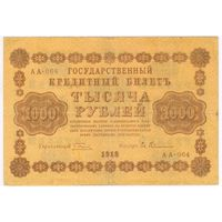 1000 рублей 1918 год Пятаков Гейльман серия АА 064