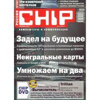 Chip #10-2005 + CD