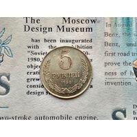 Редкая монета СССР - 5 рублей 1958.