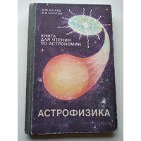 Книга для чтения по астрономии. Астрофизика