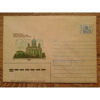 Россия 1993 хмк Вознесенский собор