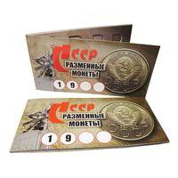 """Буклет """"Разменные монеты СССР"""" для годового набора из 9 монет."""