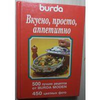 Вкусно.просто.аппетитно. 500 лучших рецептов от BURDA MODEN/