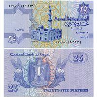 Египет. 25 пиастров (образца 28.12.2008 года, P57, UNC)