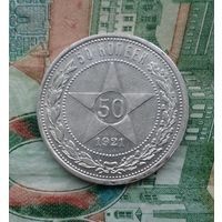 50 копеек 1921 г АГ и 1922 г ПЛ одним лотом