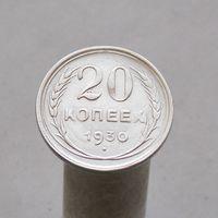 20 коп 1930