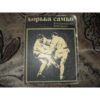 Полубенский Сенько Борьба Самбо