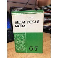 Учебник Беларуская Мова 6-7 класс (1992г)