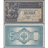 [КОПИЯ] 5 рублей 1894г. Упр. Плеске