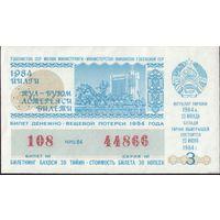 1984 год Узбекистан 3-й тираж