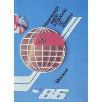 Хоккей - 1986. Чемпионат Мира.