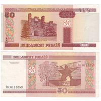 W: Беларусь 50 рублей 2000 / Нб 0118053