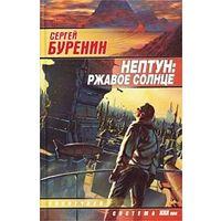 "Сергей Буренин  ""Нептун: Ржавое солнце"""