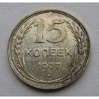 15 копеек 1927 отличные