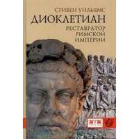 Диоклетиан. Реставратор Римской империи. Стивен Уильямс