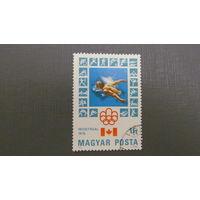 Венгрия. 1976г. Олимпийские игры - Монреаль, Канада